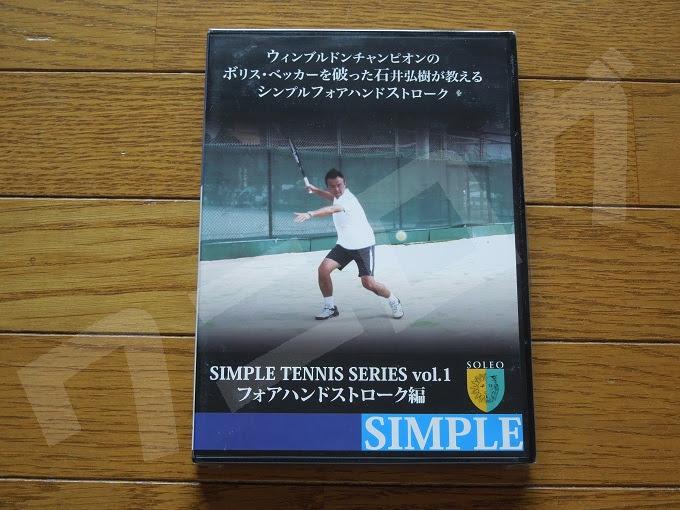 石井弘樹のSIMPLE TENNIS SERIES vol.1 フォアハンドストローク編