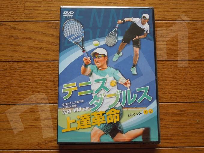 テニス・ダブルス上達革命