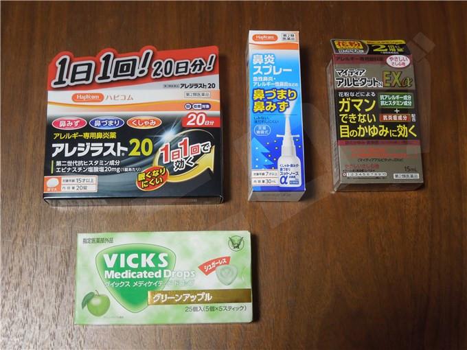 値段比較!花粉症は市販薬よりジェネリック処方薬のほうが ...