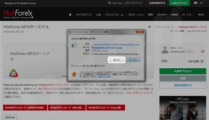 海外でも評価が高いHotForexのライブ口座開設方法を紹介 | ワニログ